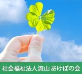 社会福祉法人流山あけぼの会