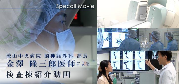 流山中央病院 検査棟 紹介動画